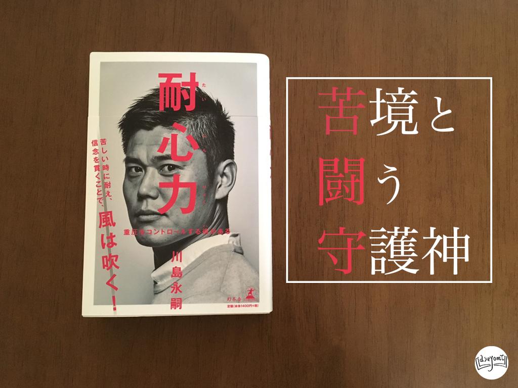 f:id:asuyomi-book:20181127090407j:plain