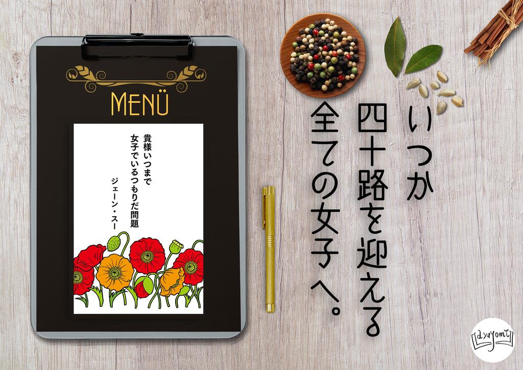 f:id:asuyomi-book:20181129081738j:plain