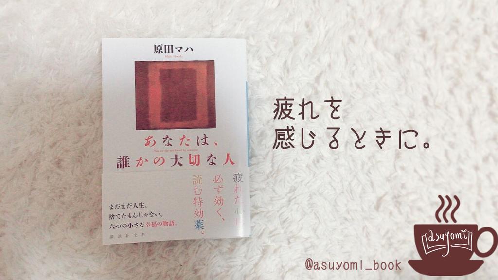 f:id:asuyomi-book:20181228010041j:plain