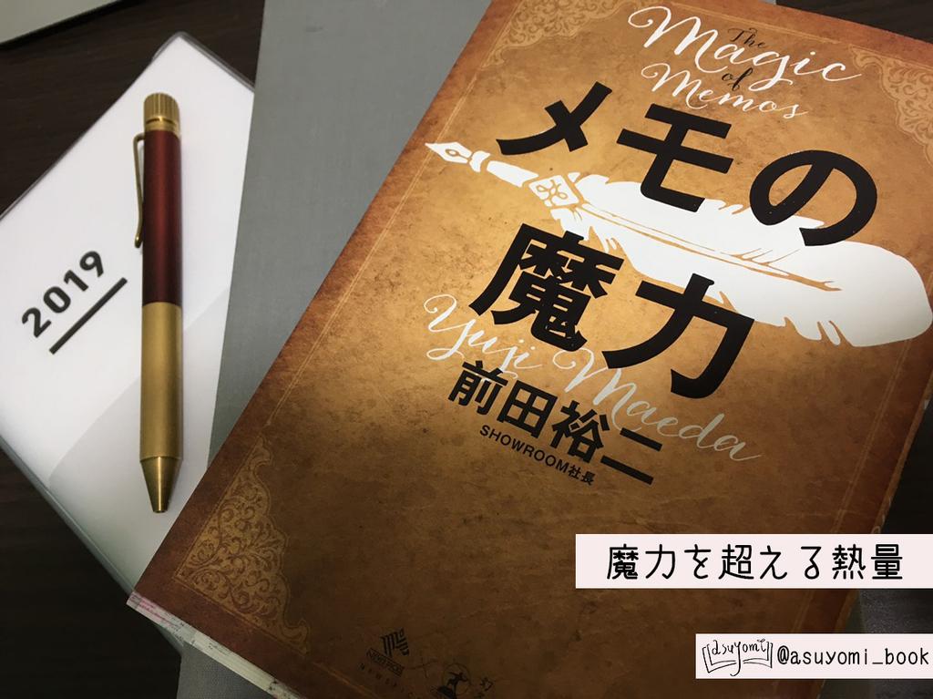 f:id:asuyomi-book:20190106223216j:plain