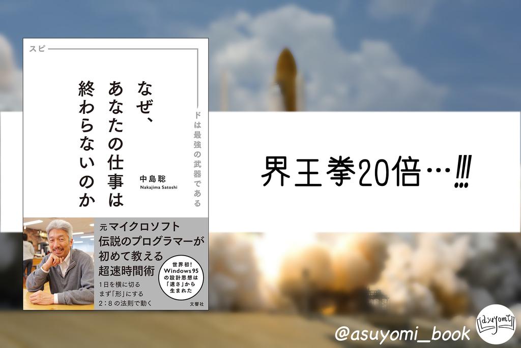 f:id:asuyomi-book:20190110182600j:plain