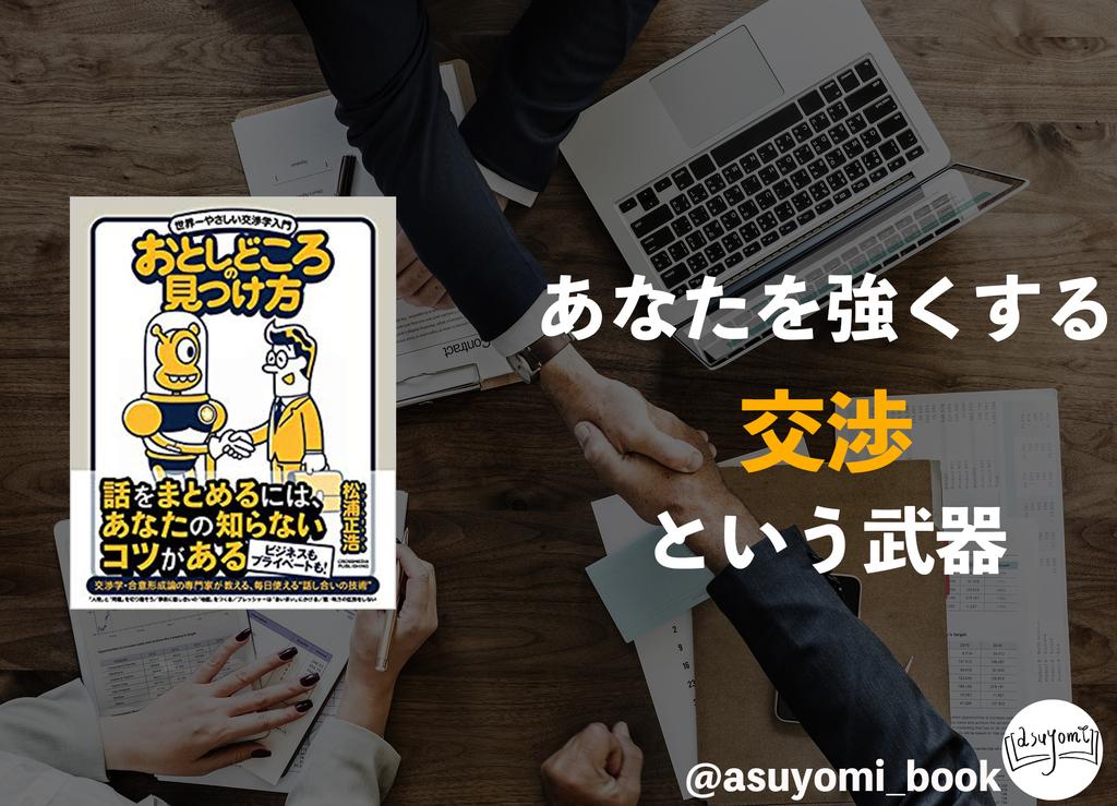 f:id:asuyomi-book:20190115235702j:plain