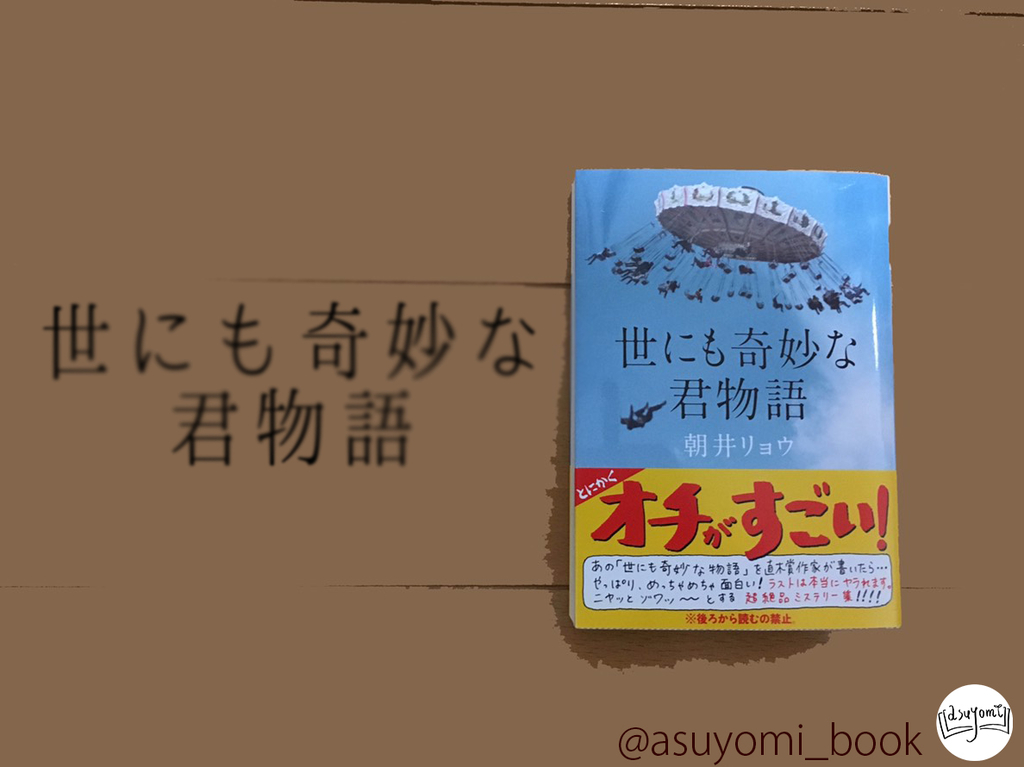 f:id:asuyomi-book:20190129182417j:plain