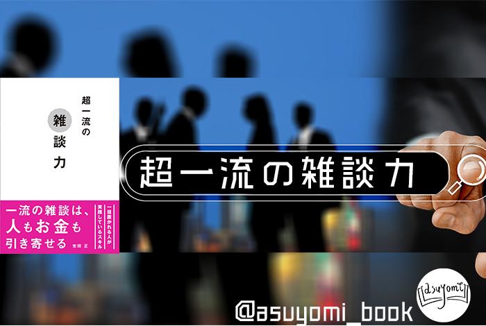 f:id:asuyomi-book:20190217233239j:plain