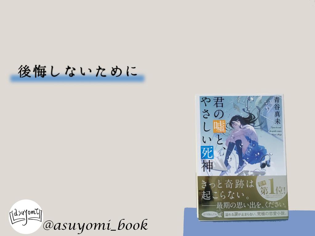 f:id:asuyomi-book:20190303171633j:plain
