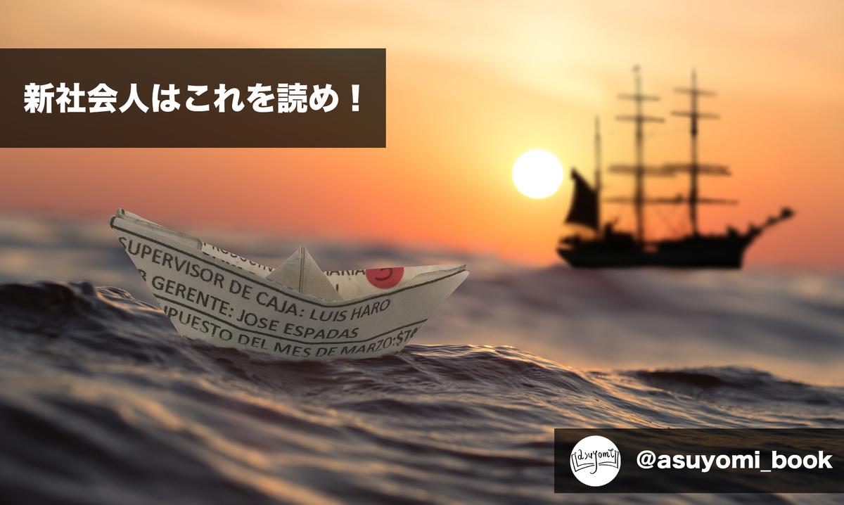 f:id:asuyomi-book:20190316214805j:plain