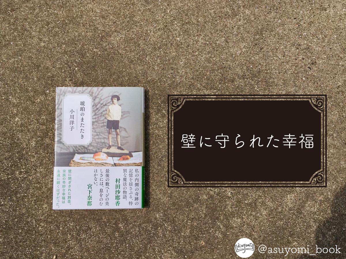 f:id:asuyomi-book:20190401110210j:plain