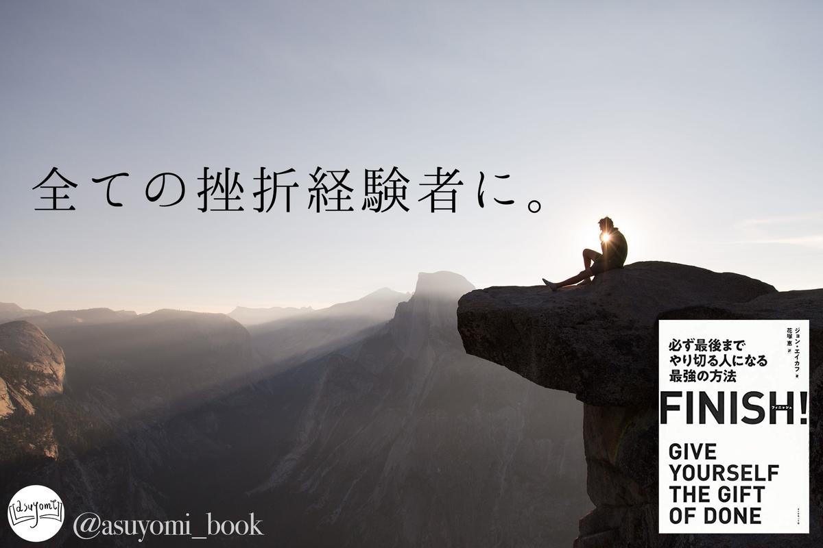 f:id:asuyomi-book:20190414223958j:plain