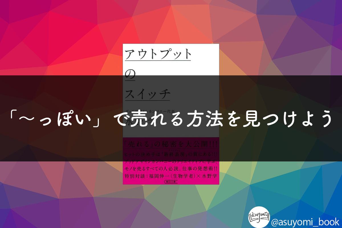 f:id:asuyomi-book:20190414224152j:plain