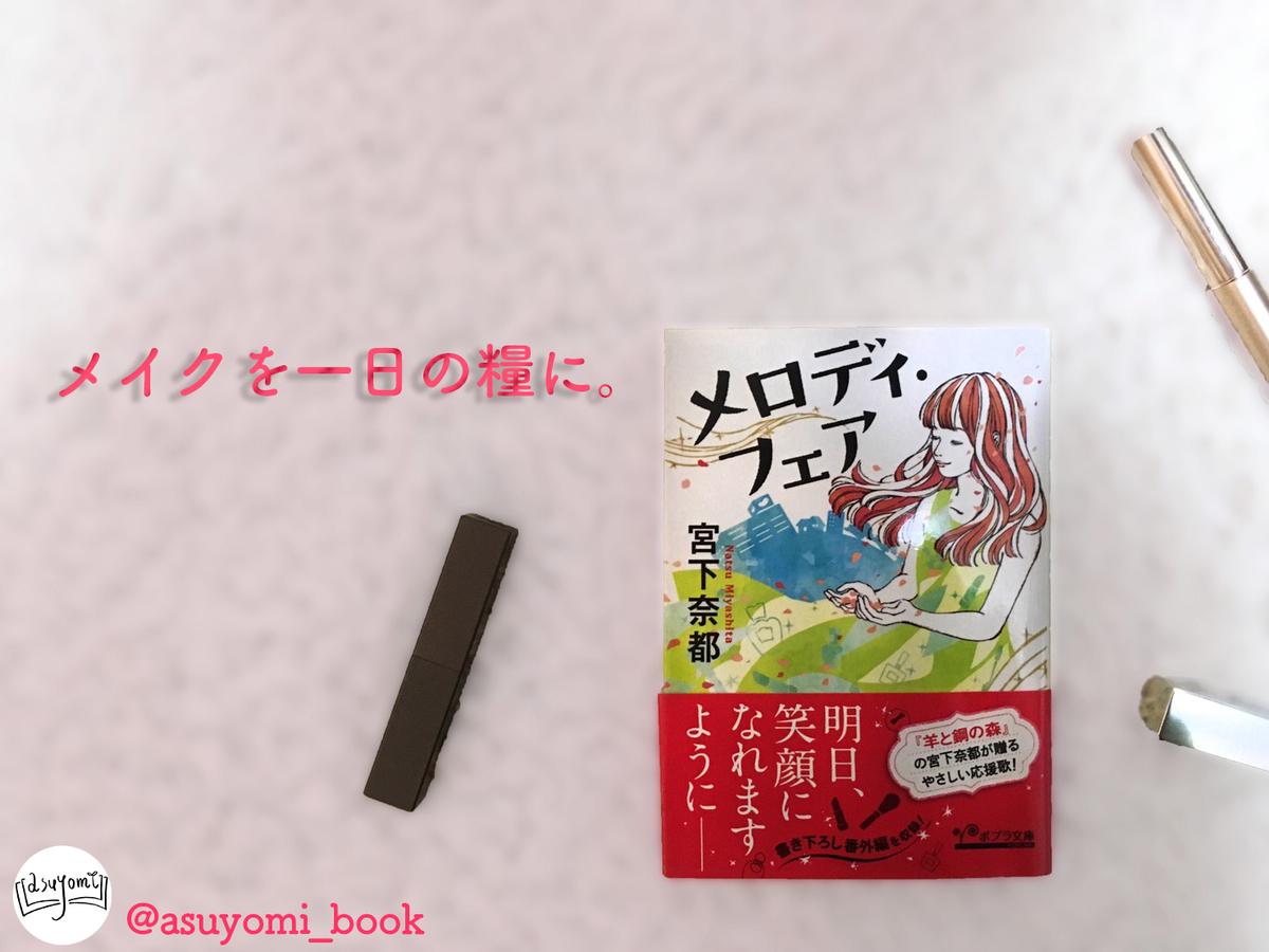 f:id:asuyomi-book:20190624210603j:plain