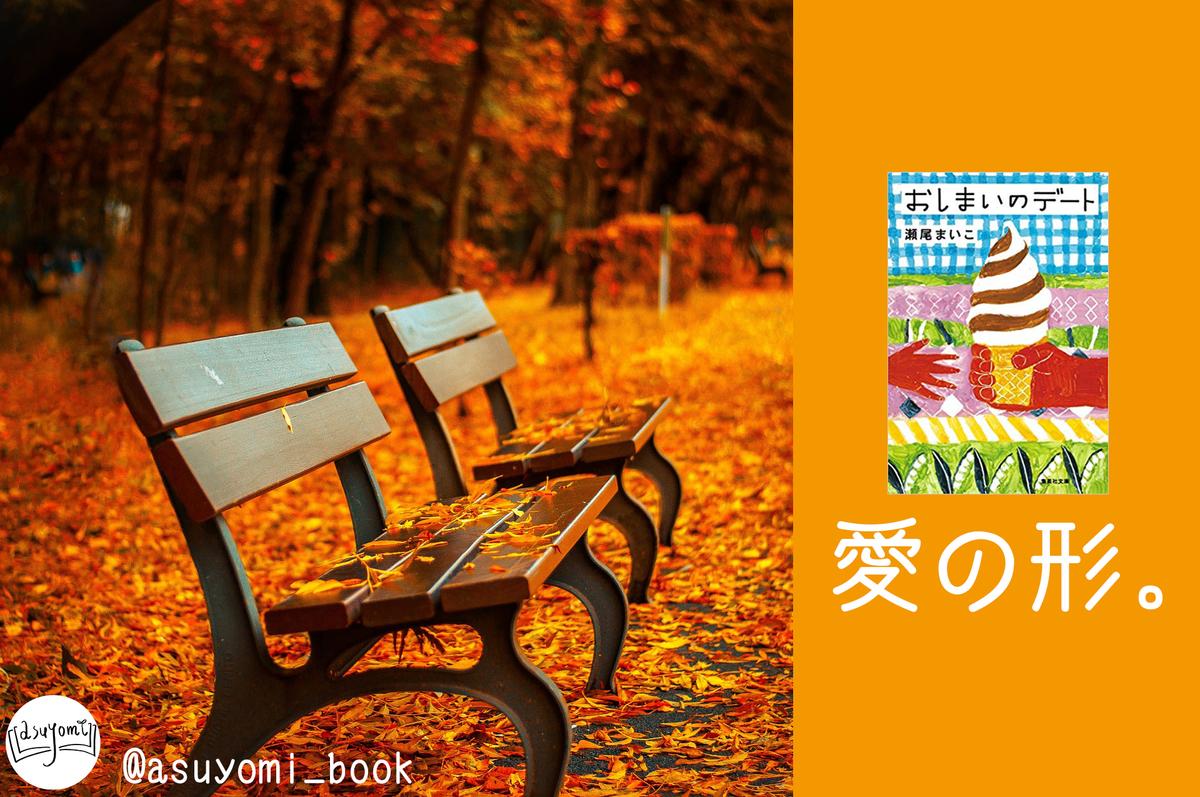f:id:asuyomi-book:20190821074633j:plain