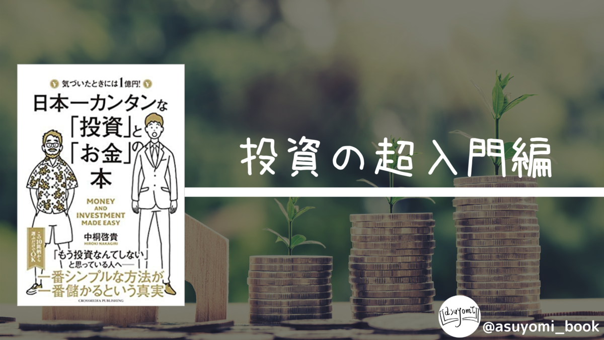 f:id:asuyomi-book:20200511081419p:plain