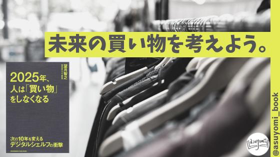 f:id:asuyomi-book:20200607172250p:plain