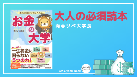 f:id:asuyomi-book:20201207231318p:plain