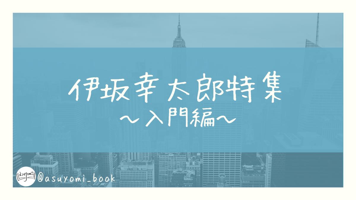 f:id:asuyomi-book:20210422231805p:plain