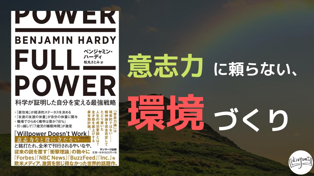 f:id:asuyomi-book:20210621060707p:plain