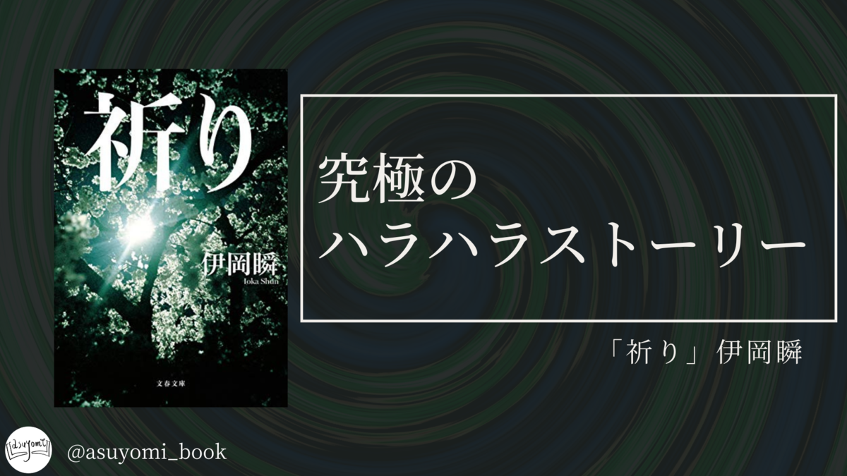 f:id:asuyomi-book:20210625063008p:plain