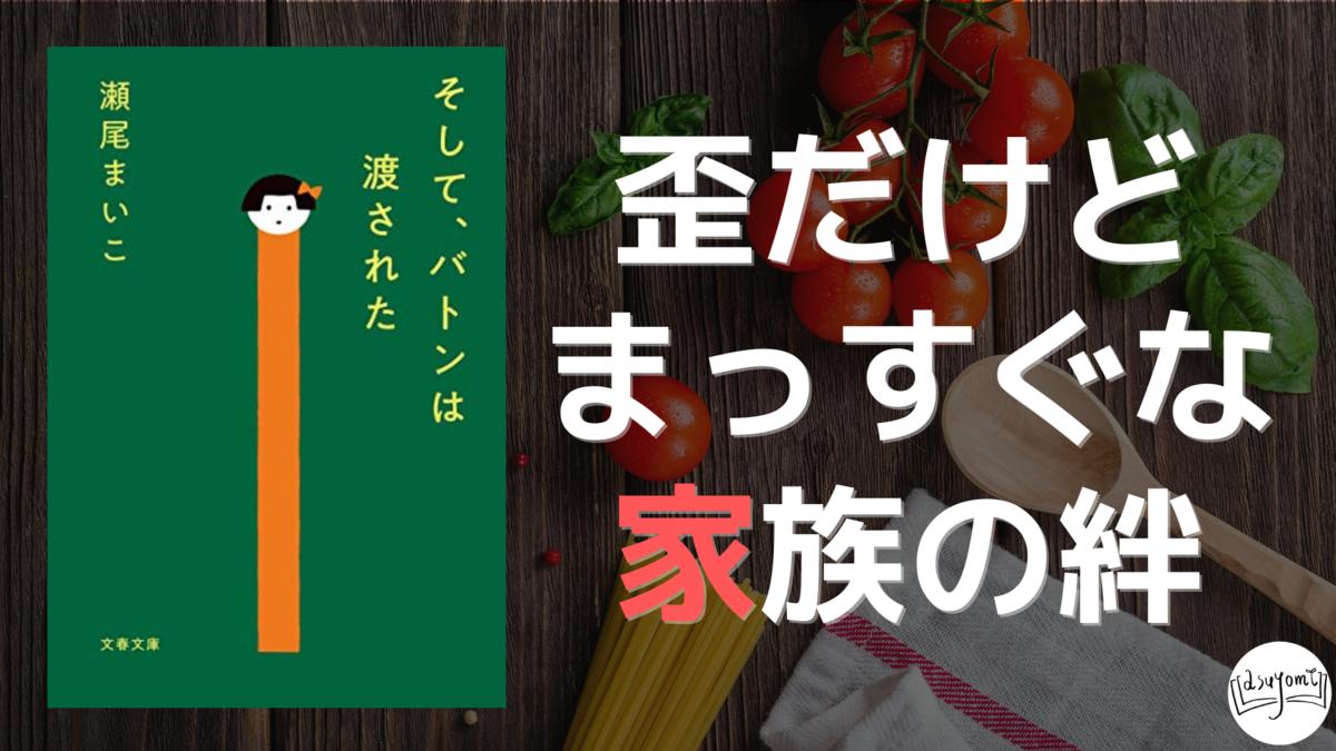 f:id:asuyomi-book:20210625080118p:plain