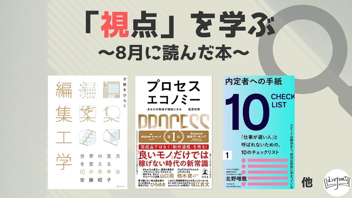 f:id:asuyomi-book:20210830203758j:plain