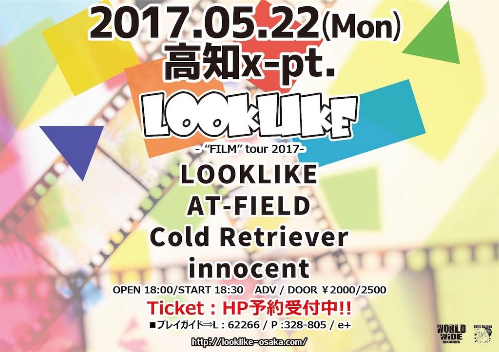 f:id:at-chihiro:20170523201815j:image