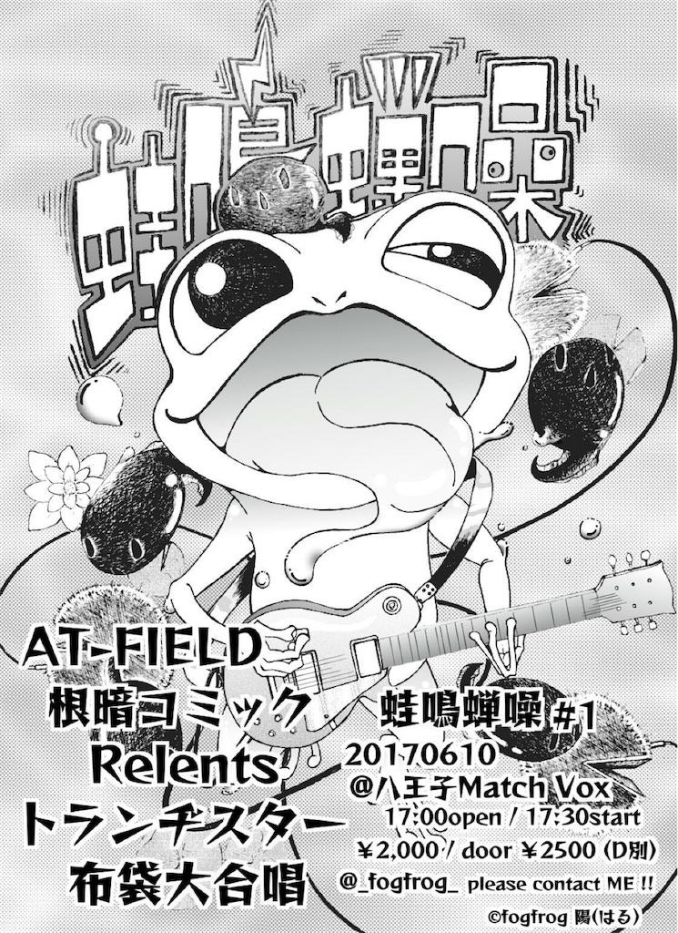 f:id:at-chihiro:20170606225619j:image