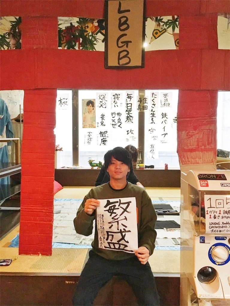 f:id:at-chihiro:20180112204740j:image
