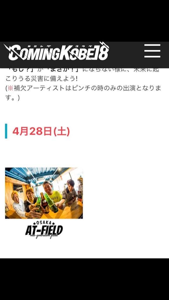 f:id:at-chihiro:20180417232615p:image