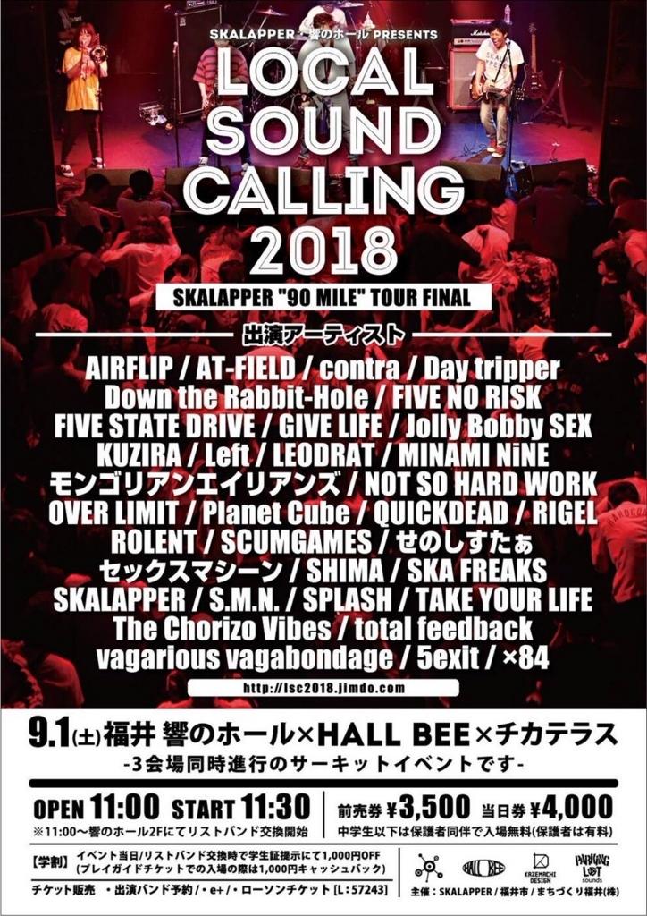 f:id:at-chihiro:20180818142754j:plain
