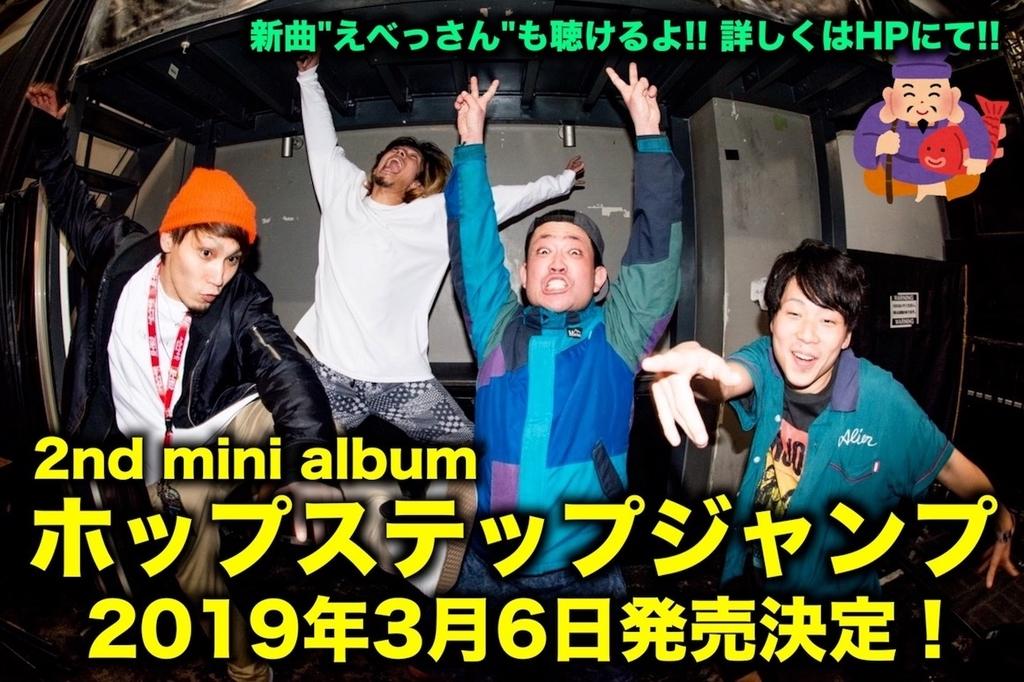 f:id:at-chihiro:20190110103132j:plain