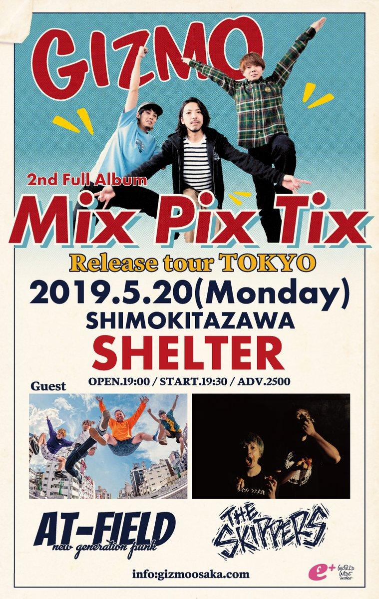 f:id:at-chihiro:20190525224257j:plain