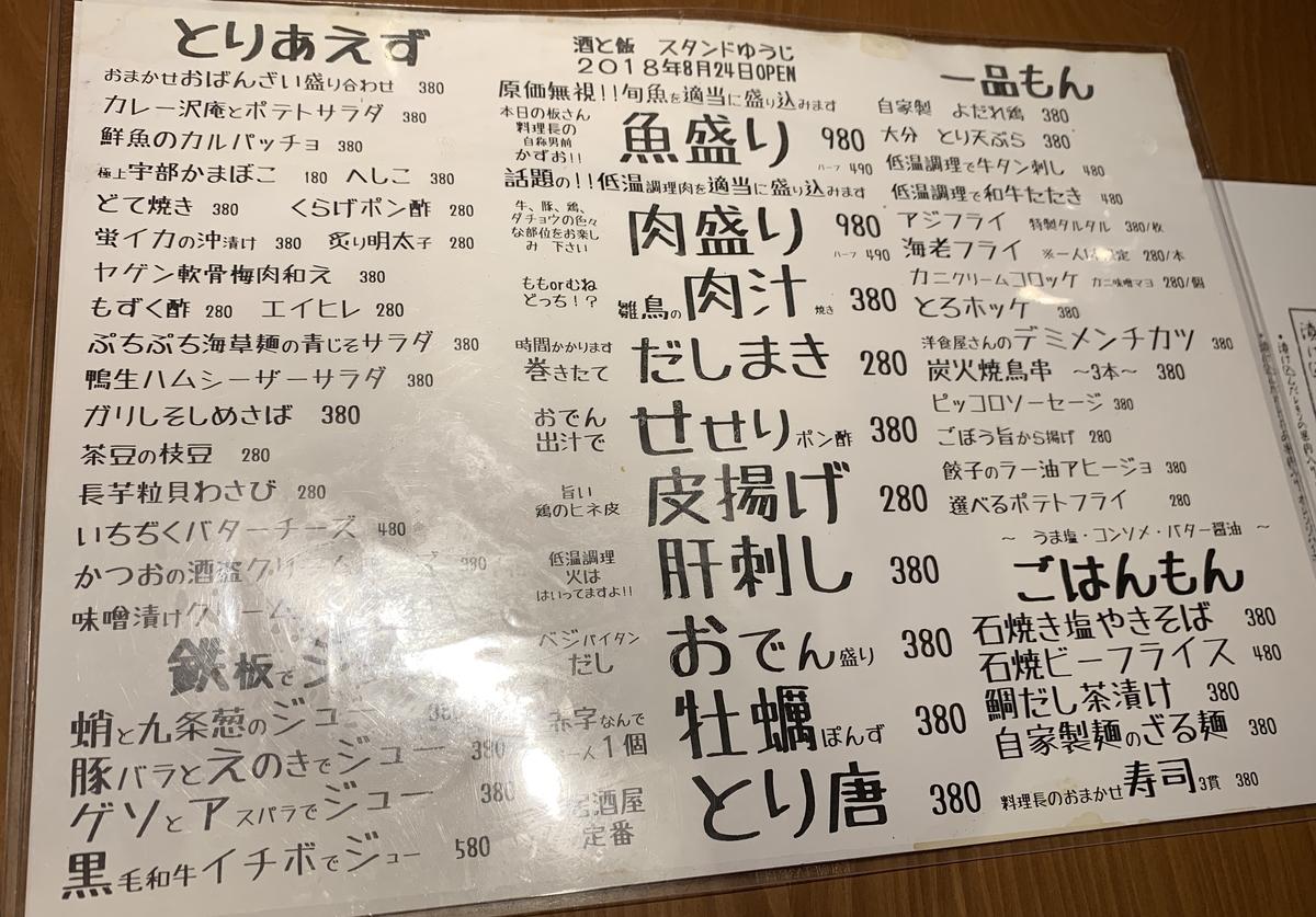 f:id:at-chihiro:20200507174649j:plain