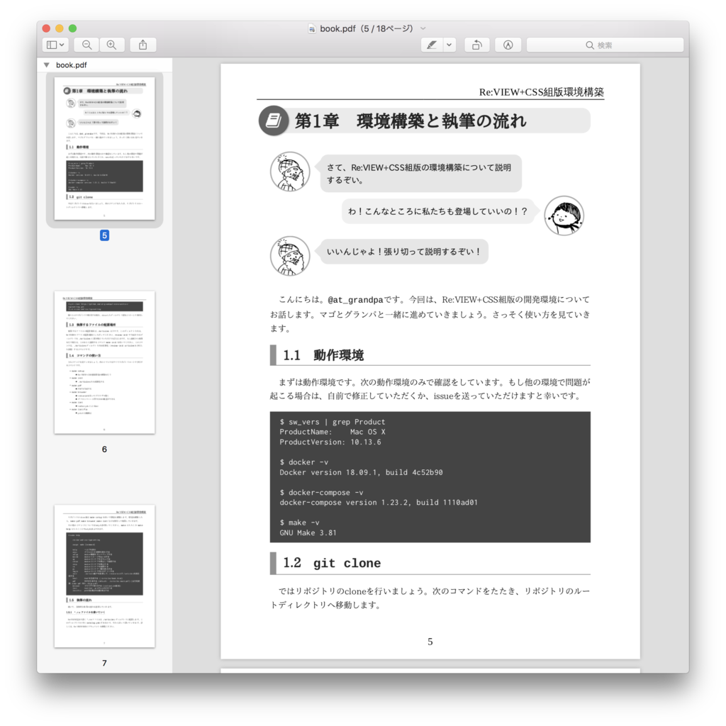 生成される説明書PDF