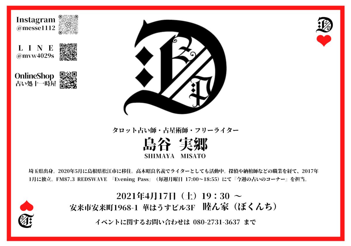 f:id:atakagi0101:20210329135917p:plain