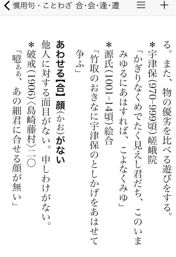 日本国語大辞典 精選版