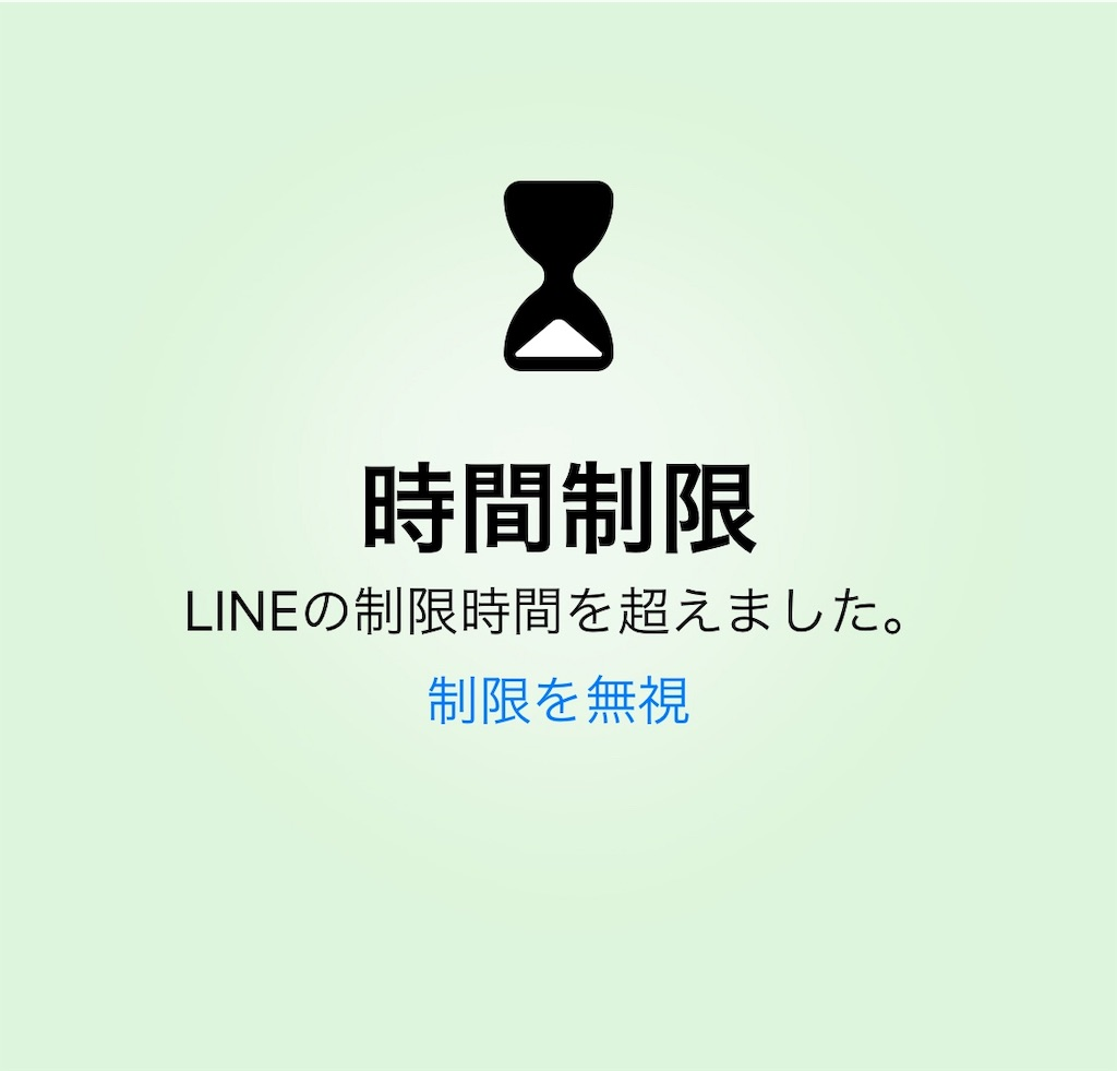 LINEの時間制限画像
