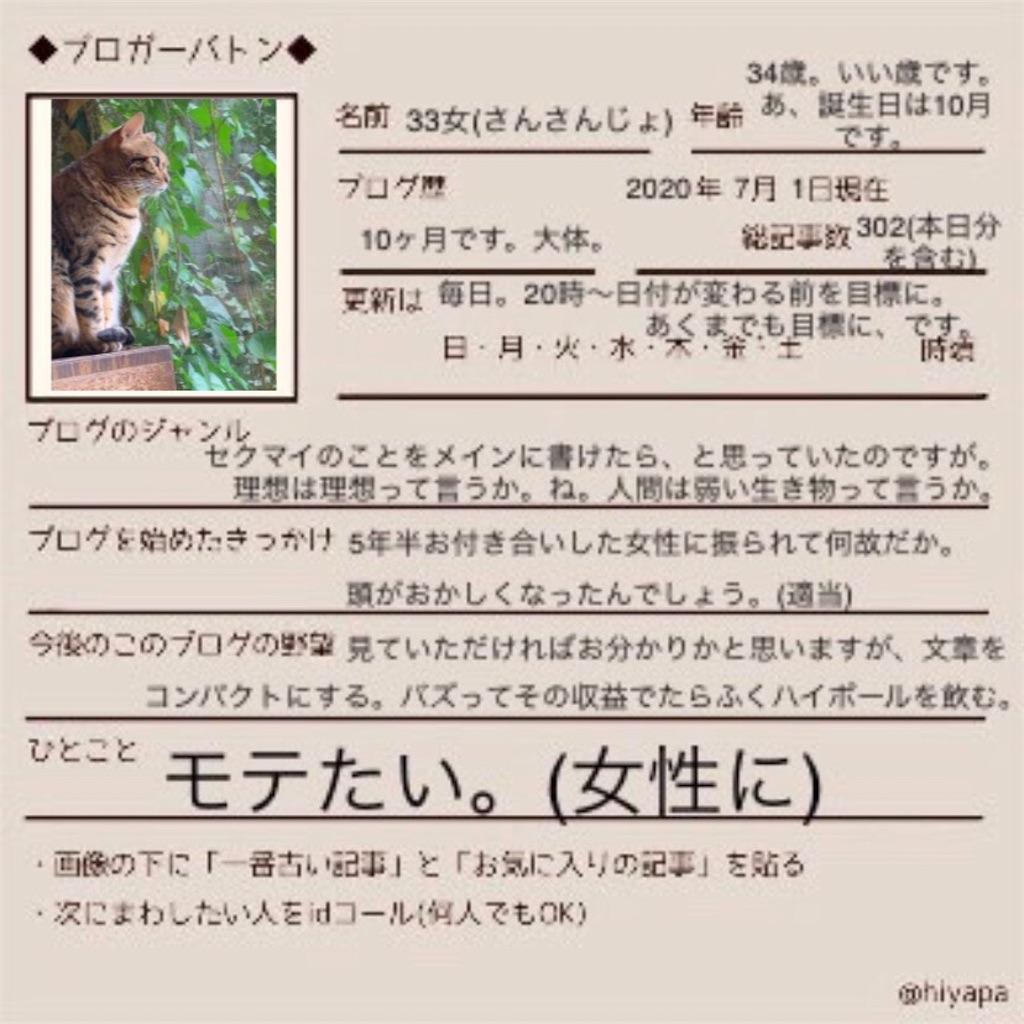 f:id:atamagaokashikunatta:20200701223229j:image