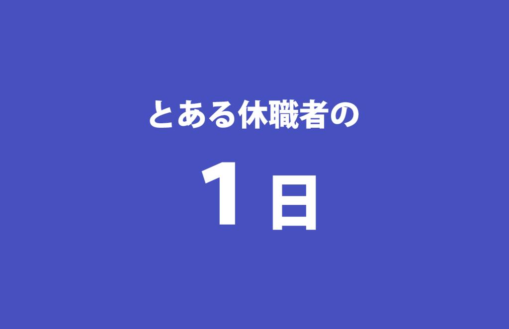 f:id:atamaguruguru:20171128160912p:plain