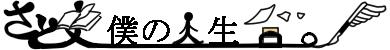 f:id:atanos0330:20200519153008j:plain