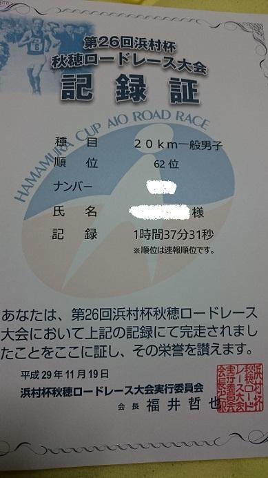 f:id:atarihazure:20171120220111j:plain