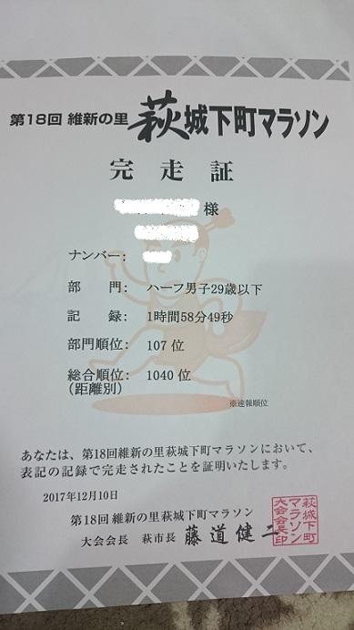 f:id:atarihazure:20171210201602j:plain