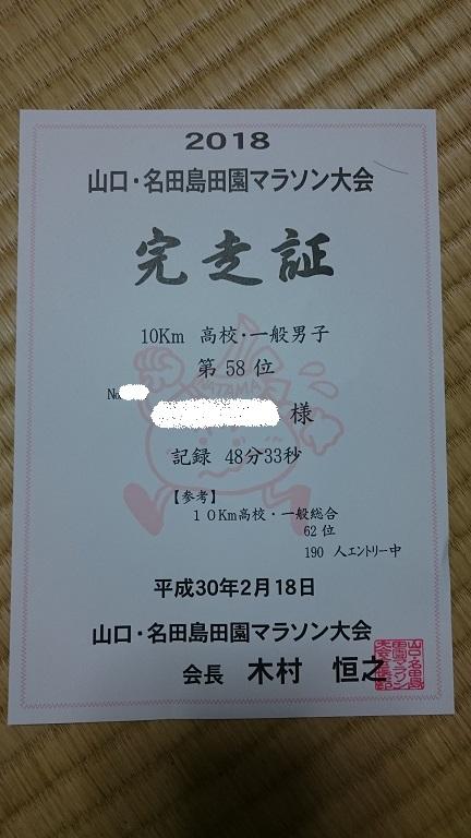 f:id:atarihazure:20180218195028j:plain