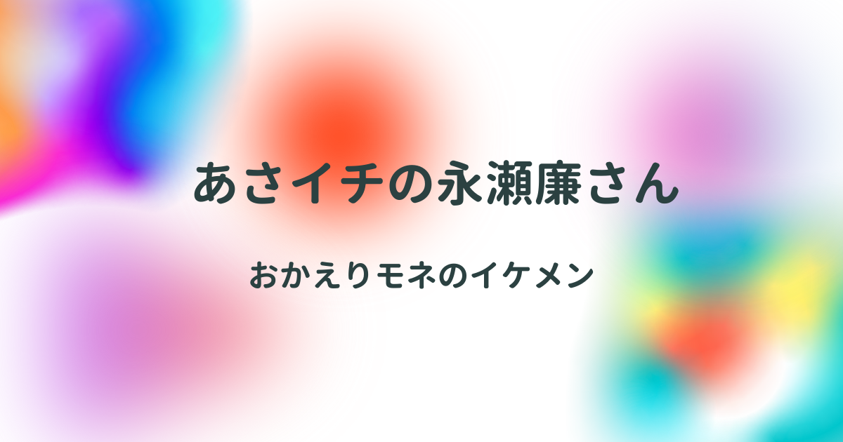 f:id:atarimaesore:20210712090126p:plain
