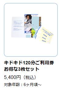 ボーネルンドオンラインショップの「キドキド120分利用券3枚セット」 5,400円(税込)