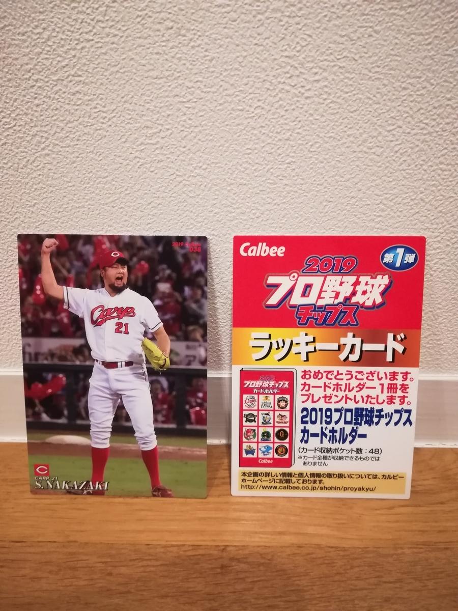 プロ野球チップス ラッキーカード