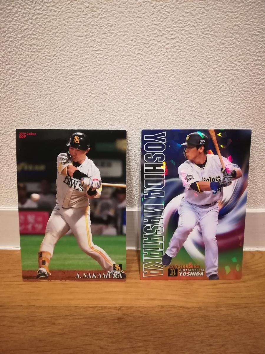 プロ野球チップスについているカード