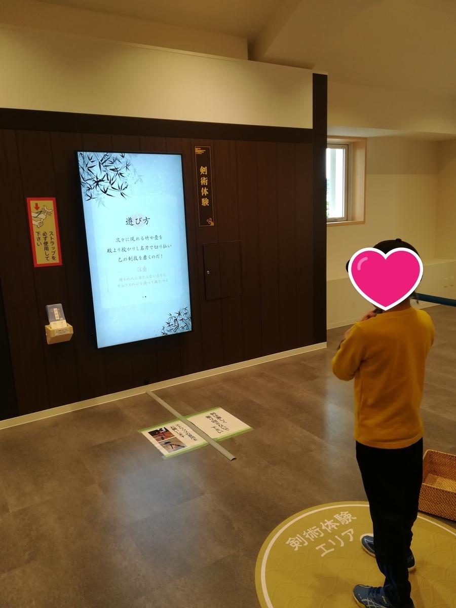 尼崎城 剣術体験