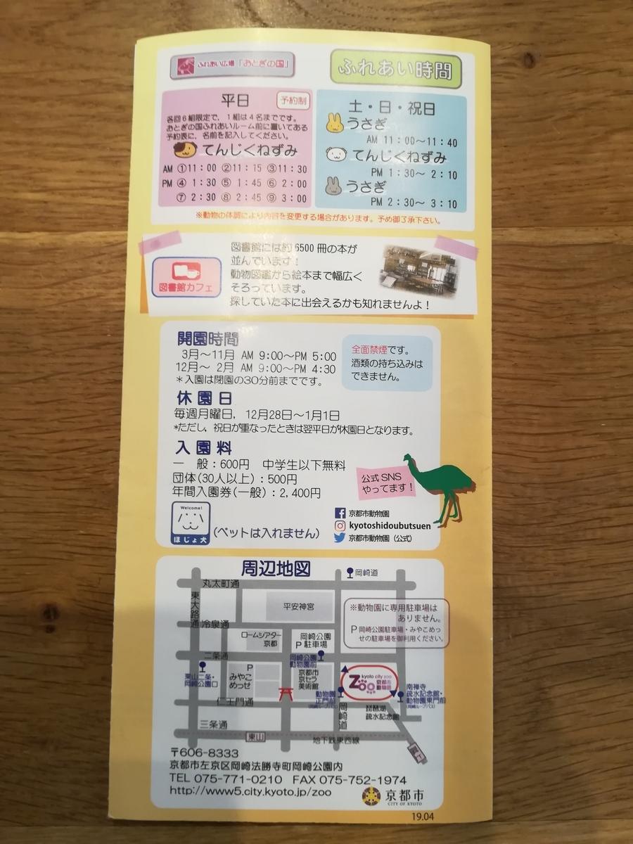 京都市動物園パンフレット