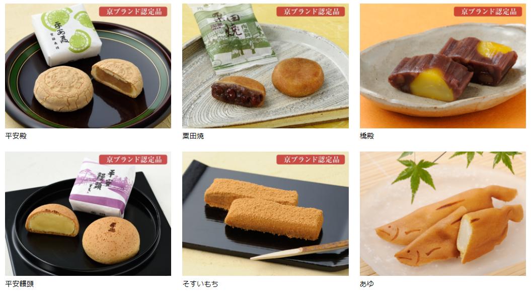 平安殿 京ブランド認定菓子
