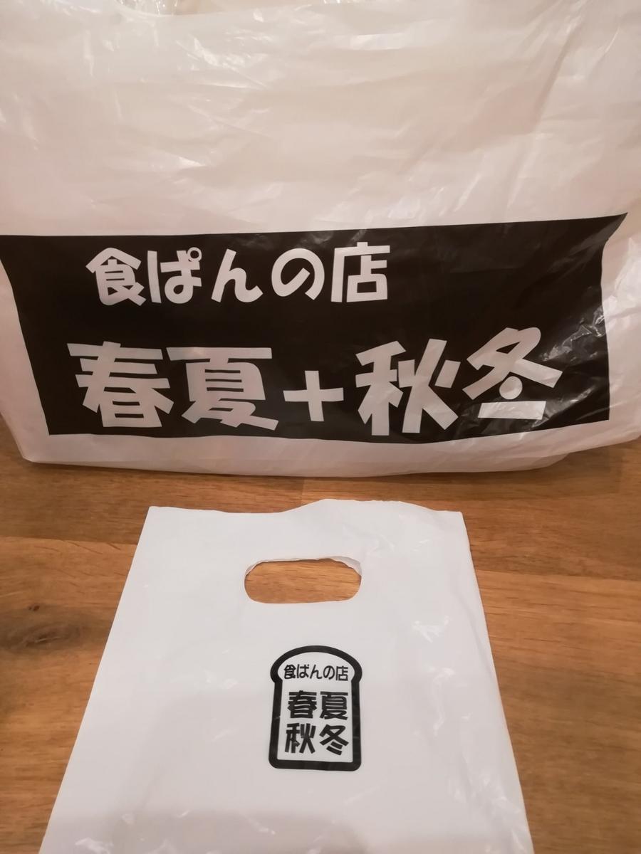 「春夏+秋冬」袋