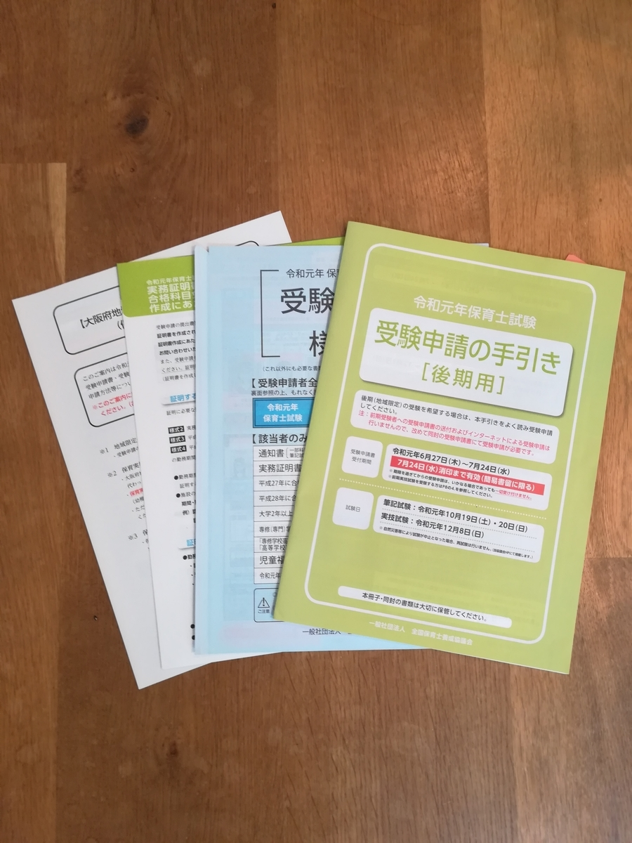 保育士試験 受験申請書一式